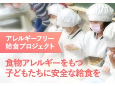 食物アレルギー除去食を提供して、すべての子どもたちに給食を安全に楽しんでもらいたい!