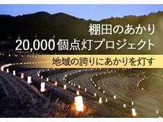 棚田のあかり「PETボタル20,000個」点灯で、地域の誇りにあかりを灯し、先人の思い、棚田の美しさを未来へ引き継いでいきたい