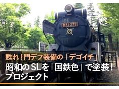 「門デフ」装備のD51形SLの往年の雄姿を「国鉄色」塗装で甦らせたい!