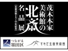 【第20弾】すみだ北斎美術館企画展「茂木本家美術館の北斎名品展」を支援しよう!
