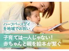 生後6か月の赤ちゃんをお祝い!乳児期の子育て世代の繋がりを作り、安心して育児ができるまちを作りたい!