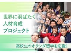 大航海時代の城下町平戸から、世界で活躍できる人材を輩出したい!