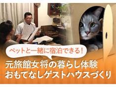 ペットと一緒に泊まれるゲストハウスを作りたい!~元旅館女将の暮らし体験おもてなし~