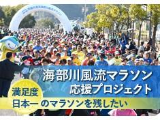 【第2弾】笑顔をつなぐ「絆」のマラソンで心を一つに!「徳島・海陽 究極の清流 海部川風流マラソン」を継続したい!