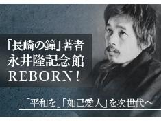 『長崎の鐘』著者-永井隆博士-のメッセージ「平和を」「如己愛人」を、生まれ変わる記念館から伝えたい!
