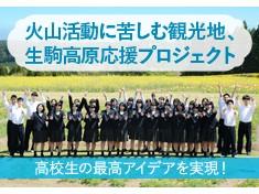 """火山活動に苦しむふるさとの観光地""""生駒高原""""を、地元高校生のアイデアで盛り上げたい!"""