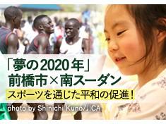 【第2弾】南スーダン代表選手との交流を通して、前橋市の子どもたちの平和を願う心を育てたい!