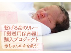 地域の最後の砦として、赤ちゃんの命を繋ぐ搬送用保育器を購入したい!