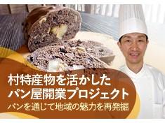 弥彦村を中心とした西蒲区の美味しい農産物を使ったオリジナルパンを通じて、村の産業を仲間と一緒に盛り上げたい!