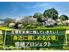 世界遺産になった「身近に親しめる古墳」津堂城山古墳を修繕して、未来に残していきたい!