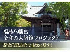 老朽化した福島八幡宮東回廊を修復し、かつての賑わいを取り戻したい