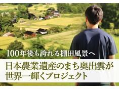 日本の小さな田舎が世界一輝くプロジェクト!~100年後も誇れる棚田風景を絶対に残したい~