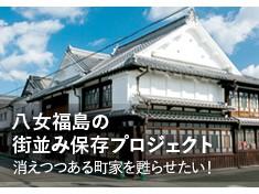 今なら間に合う!廃墟寸前の町家を再生し、八女福島の町並みを守りたい
