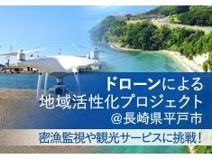 ドローンの先端技術を使って地域課題を解決する人材を育成し、観光振興や密漁防止につなげたい!