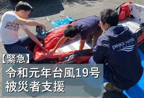 【緊急】台風19号に伴う被災地支援活動にご協力をお願いします!