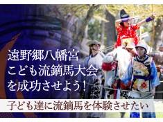 こども流鏑馬大会を成功させ、貴重な馬事文化である流鏑馬を次世代に!馬とのふれあいがこどもの生きる力に!