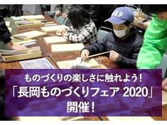 長岡が誇るものづくりの楽しさ、伝統産業の素晴らしさを伝えたい!