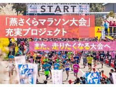リニューアルした「燕さくらマラソン大会」の更なる充実を図り、ランナーや地域の方から喜んでもらえる大会としたい!