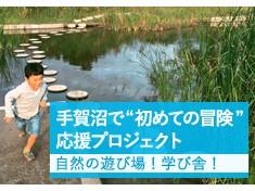 """自然に触れ、感じ、学ぶ!こども達に""""初めての冒険""""を手賀沼で体験してもらいたい!"""