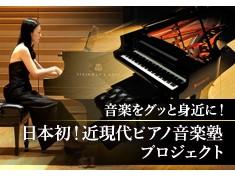 近現代ピアノ音楽塾を開催して、音楽に触れる機会をもっと増やしたい!