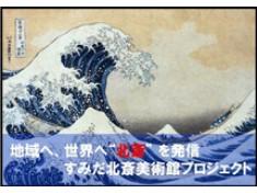 【第21弾】北斎没後170年記念「北斎 視覚のマジック 小布施・北斎館名品展」を支援しよう!