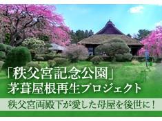 秩父宮両殿下が愛した母屋を修復し、日本の茅葺文化を次世代に繋ぎたい!