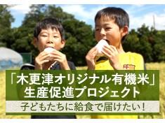 だれもが安心・安全な有機米を!まずは子どもたちに学校給食で届けたい!