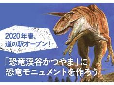 道の駅「恐竜渓谷かつやま」に恐竜モニュメント遊具をつくろう!