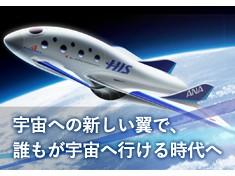 """""""誰もが行ける宇宙""""を実現するために! 国内初・高度100km到達~帰還。宇宙飛行機(スペースプレーン)開発プロジェクト"""