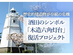 ロマンあふれる木造六角灯台を後世に残し、全国に魅力を伝えたい!