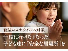 新型コロナウィルスにより学校にけなくなった子ども達に「安全な居場所」を提供したい