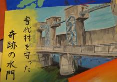 震災から10年、教訓を後世に。~大学生が作った津波伝承紙芝居「普代村を守った奇跡の水門」を絵本にし、未来の津波から子供たちの命を救いたい!