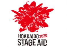 「北海道 STAGE AID プロジェクト」~文化芸術・エンタテインメント活動の再開を支援します~