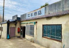 古民家を再生した灘・論鶴羽・沼島エリア観光レストハウスの整備にご支援を!!