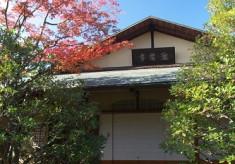 京都・表千家の茶室を写した貴重な久保惣記念美術館茶室を保存し、文化を味わうプロジェクト