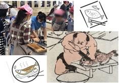江戸食から学ぶ健康な体作り。江戸のファストフード握り鮨発祥地で子供のために魚料理を作り、豊洲市場のプロから料理を教わる。