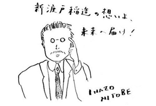 ~甦れ!学びの拠点~新渡戸稲造「札幌遠友夜学校記念館建設募金」