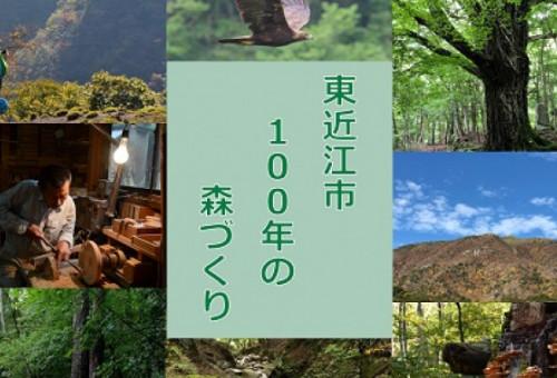 びわ湖から鈴鹿山脈まで水源を守る100年の森づくりを支援したい!