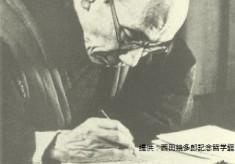 日本を代表する哲学者・西田幾多郎博士の偉業を記念する歌碑を復活させる!