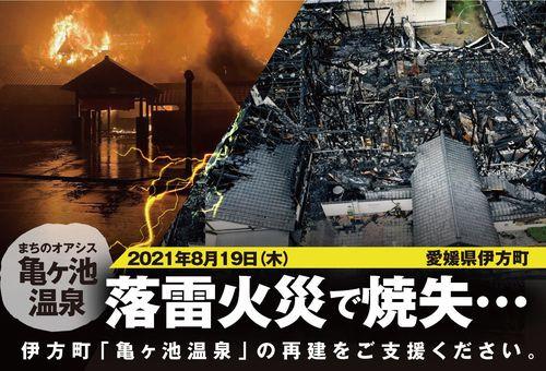 【急募】落雷火災で焼失。伊方町「亀ヶ池温泉」の再建をご支援ください