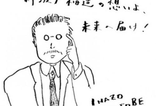 【甦れ!学びの拠点】新渡戸稲造「札幌遠友夜学校記念館建設募金代理寄附」