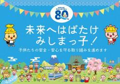 【市制80周年】学校に新しい遊具を設置したい!