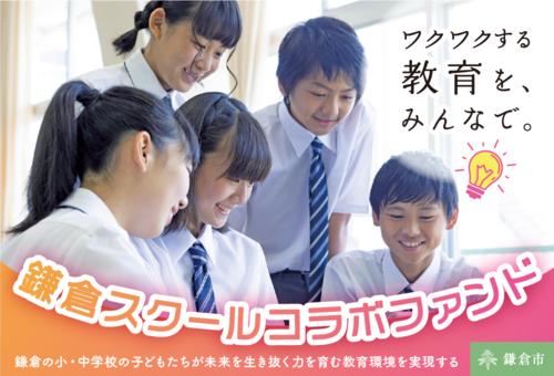【第2弾】多彩なコラボレーションで市立小中学校にワクワクする教育を!~鎌倉スクールコラボファンド~