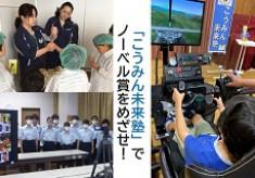 兵庫県三田市「こうみん未来塾」でノーベル賞をめざせ!
