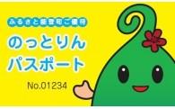 優待カード