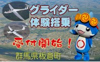 板倉町ふるさと納税グライダー体験搭乗