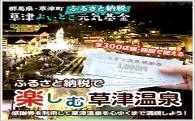 ふるさと納税HPリニューアルのお知らせ!!