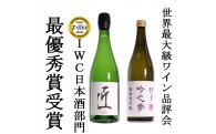 IWC日本酒部門最優秀賞『匠』限定100セット