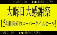 12月31日 大晦日スペシャル大感謝祭開催!