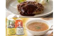 淡路玉ねぎハンバーグ・スープ・ドレッシングと海苔